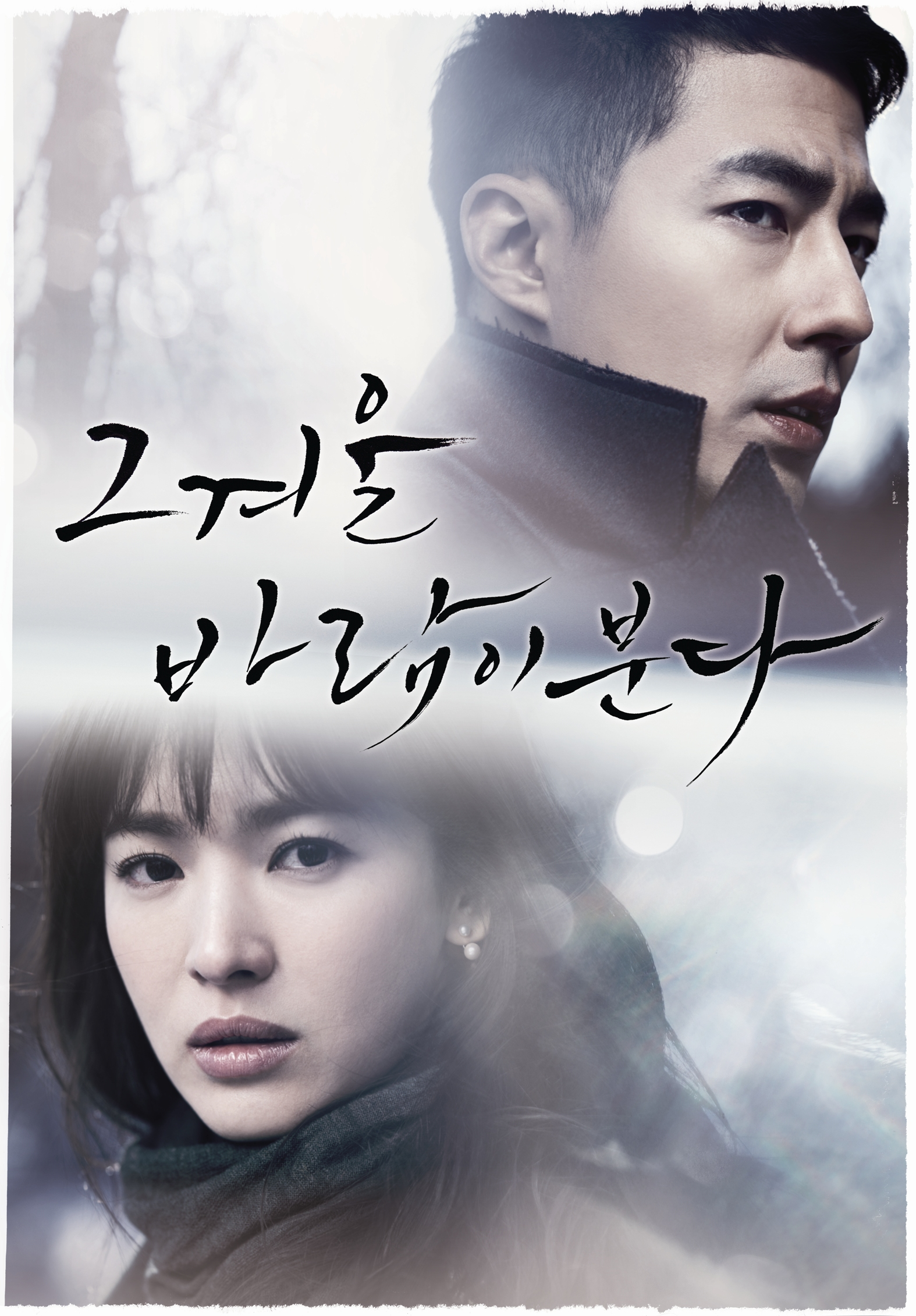 """A Date with Jo In Sung for """"That Winter, The Wind Blows"""" in"""